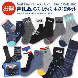 0ae99d3a2fbb7c 【福袋 2019】【送料無料】FILA(フィラ) 10足セット靴下
