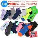 【福袋 2020】【送料無料】PUMA(プーマ) 10足セット靴下クリアケース付き・メンズ・レディス・キッズ ソックス PUMA…