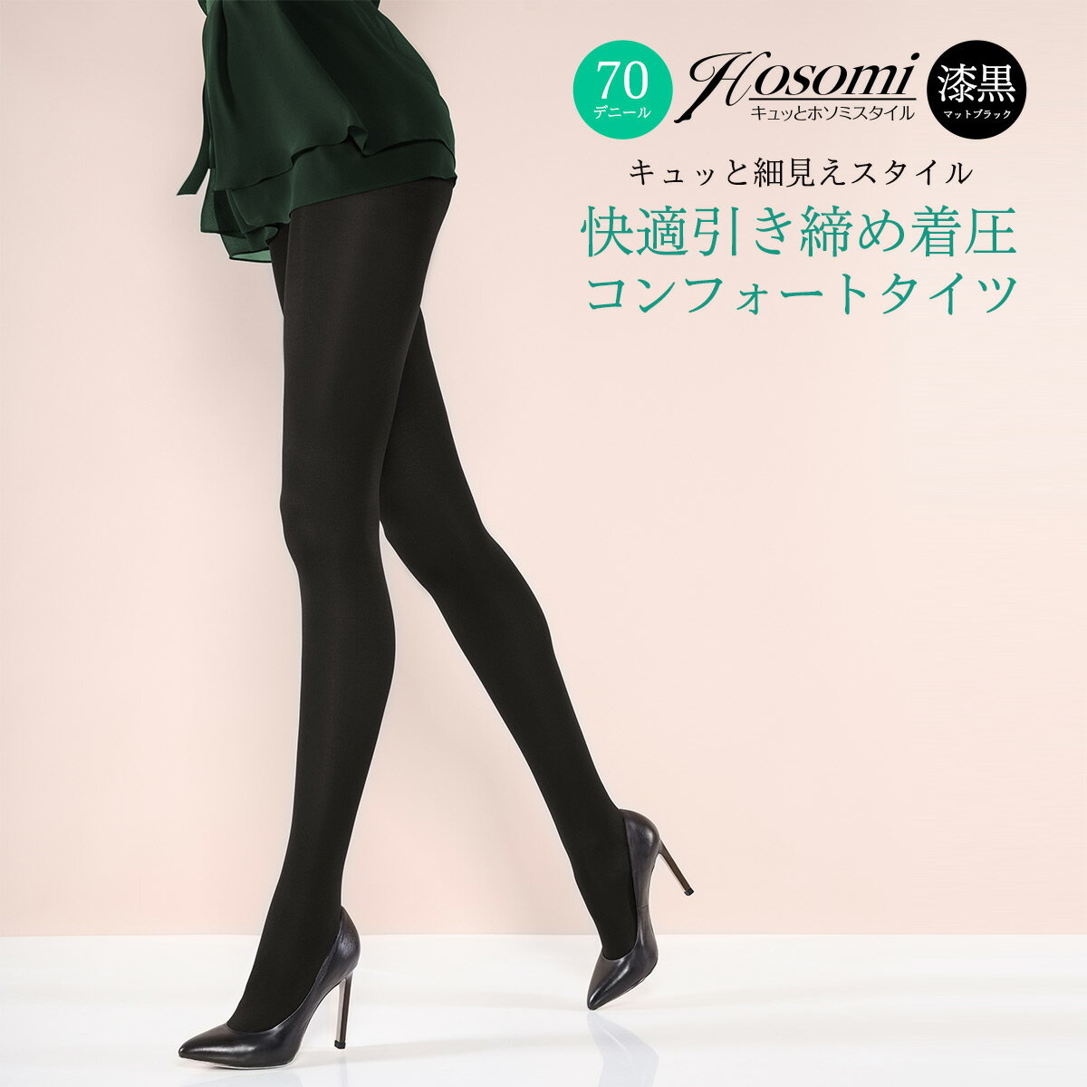 Are pantyhose in style
