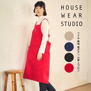 HOUSE WEAR STUDIO ハウスウェアスタジオツイル 無地 綿100%後ボタン H型 レディース エプロン 70371870 敬老の日 2021 ギフト プレゼント 孫