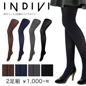 INDIVI(インディヴィ) 2足組・オペイクタイツナイガイ製・抗菌加工・つま先スルー・60デニール相当・無地タイツ142-7065