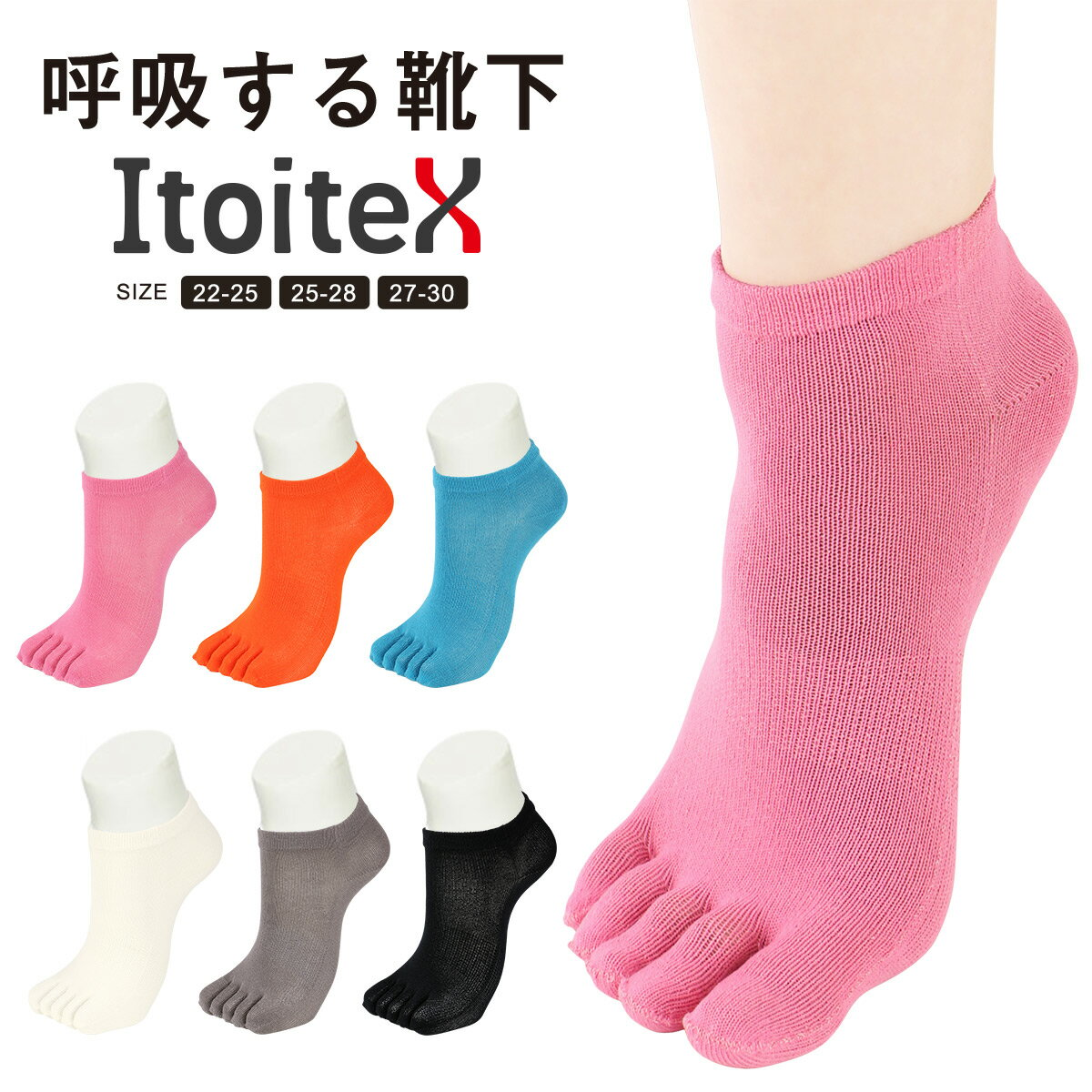 Itoitex (イトイテックス) ランニングソックス 5本指 ショート 和紙×シルク ランニングソックス 靴下 マラソン トレイルランニング 男性 メンズ プレゼント 贈答 ギフト2945-501ポイント10倍