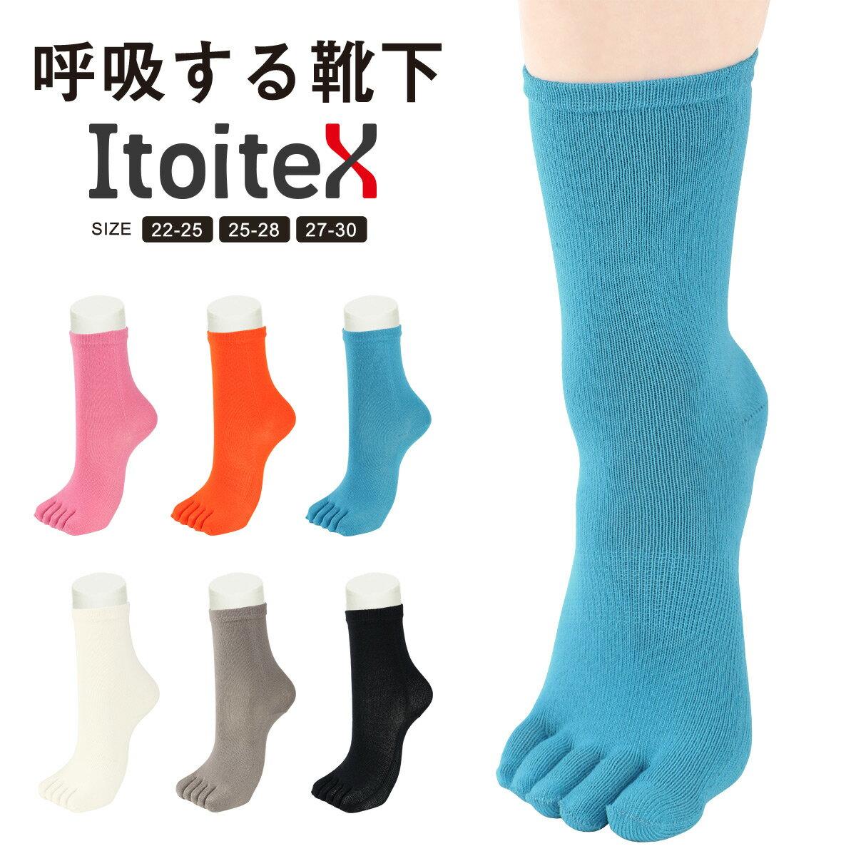 Itoitex (イトイテックス) ランニングソックス 5本指 セミロング 和紙×シルク ランニングソックス 靴下 マラソン トレイルランニング 男性 メンズ プレゼント 贈答 ギフト2945-502ポイント10倍