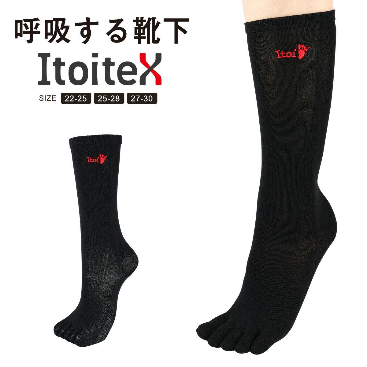 Itoitex (イトイテックス) ランニングソックス 5本指 ロング 和紙×シルク ランニングハイソックス 靴下 マラソン トレイルランニング 男性 メンズ プレゼント 贈答 ギフトカーフサポート機能付2945-503ポイント10倍