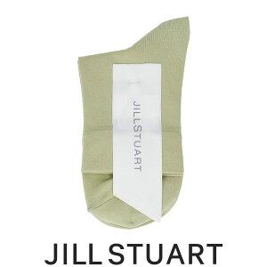 JILLSTUART ジルスチュアート日本製 ヒアルロン酸加工 消臭加工 ナイロンプレーン ショートクルー丈 レディース ソックス 靴下 女性 婦人 プレゼント ギフト03145403 敬老の日 2021 ギフト プレゼ