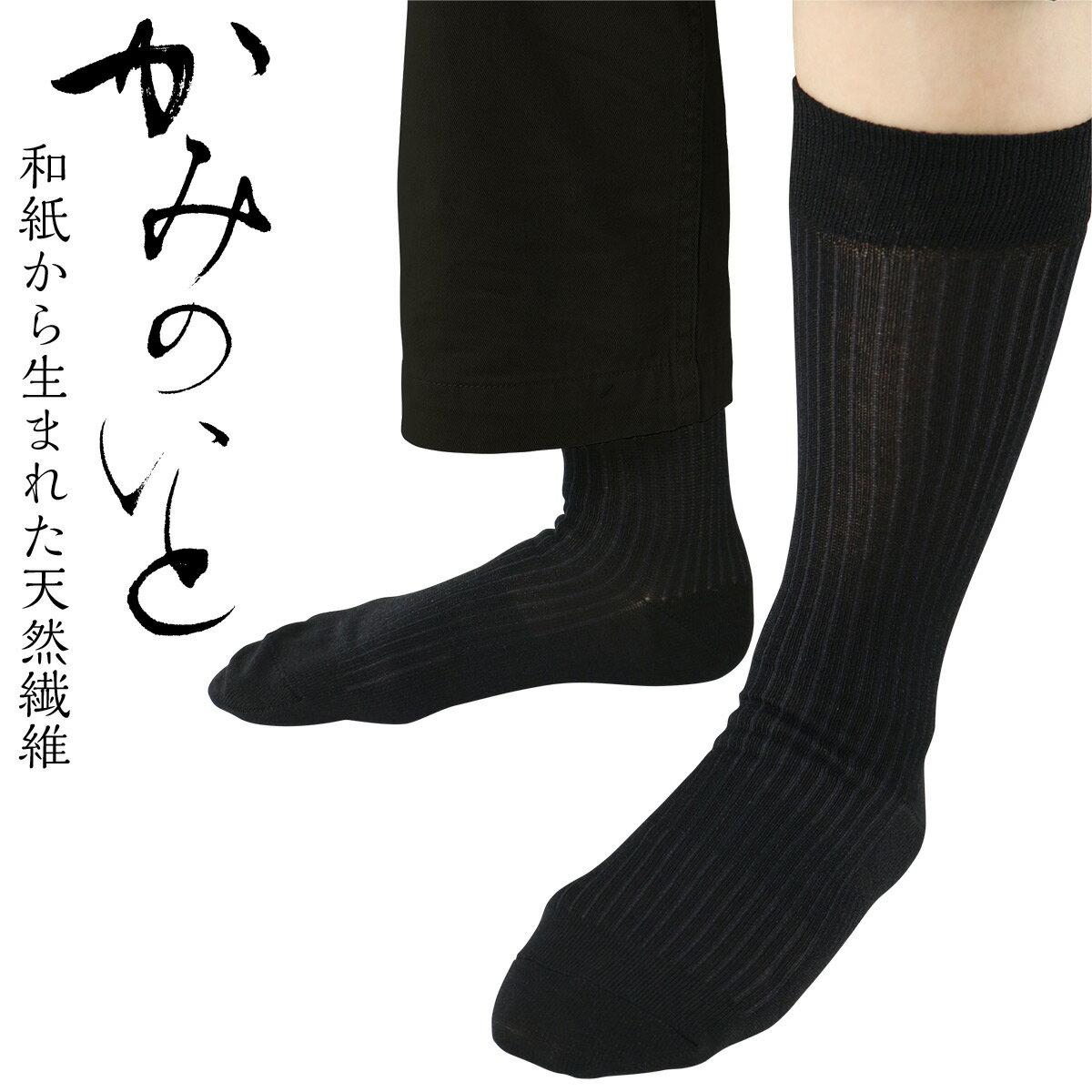 和紙から生まれた天然繊維紙から生まれた かみのいと OJO+ 軽量 吸水速乾 無地 日本製メンズ クルー丈 ソックス 和紙 靴下 男性 メンズ プレゼント 贈答 ギフト2997-401ポイント10倍