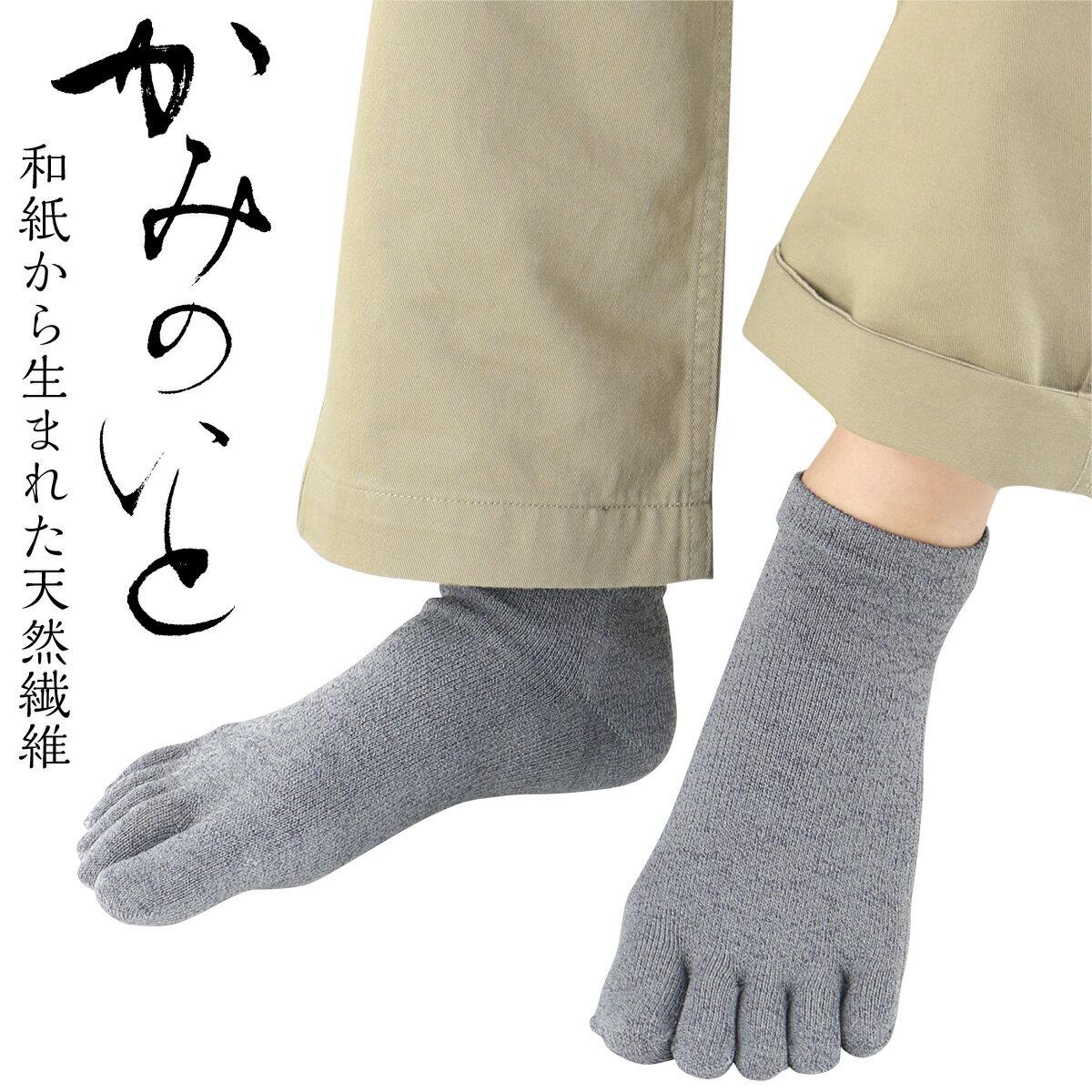 和紙から生まれた天然繊維紙から生まれた かみのいと OJO+ 軽量 吸水速乾 無地 5本指 日本製マラソン・ランニングにも使えますメンズ&レディス 男女兼用ショート丈 ソックス 和紙 靴下2997-402ポイント10倍