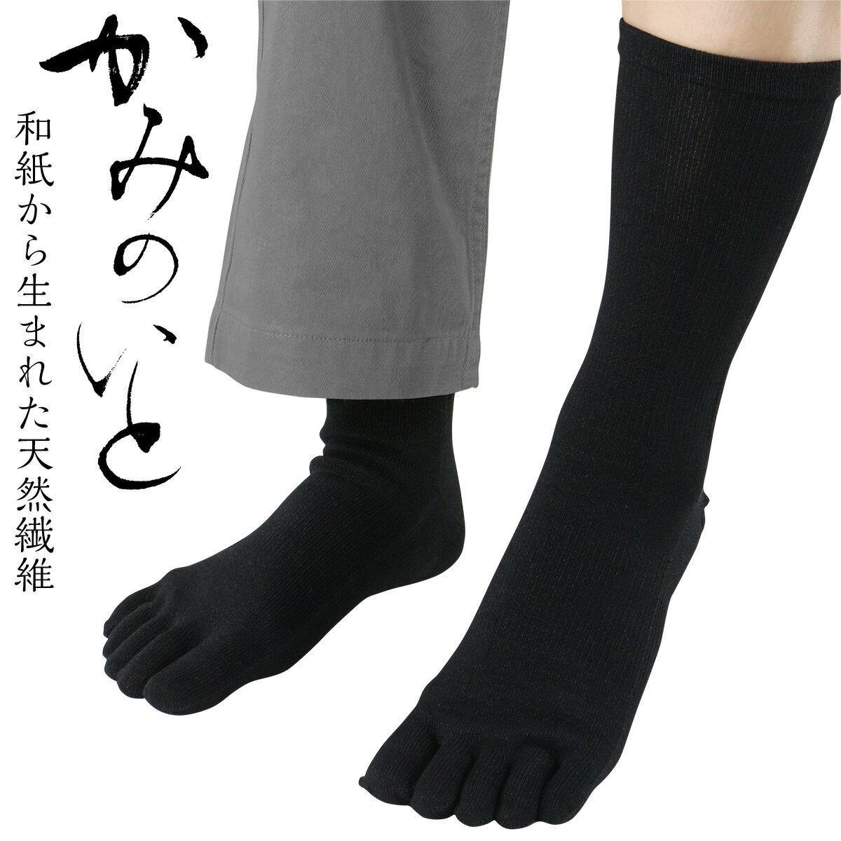 和紙から生まれた天然繊維紙から生まれた かみのいと OJO+ 軽量 吸水速乾 無地 5本指 日本製メンズ クルー丈 ソックス 和紙 靴下 男性 メンズ プレゼント 贈答 ギフト2997-403ポイント10倍