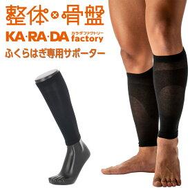 セール!40%OFFKARADAファクトリー(カラダファクトリー)足首からひざ下までをサポートふくらはぎ専用サポーター2811-113ポイント10倍