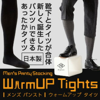 N-platz - WarmUp Men's Pantyhose / Men's Tights  [ Front-open type ]  [ Rib ]  / Warm-biz / Warm-up tights / Keep you feet warm / Protection againt cold / 2224-522 / Made in Japan / All Items - Point x 10 !!