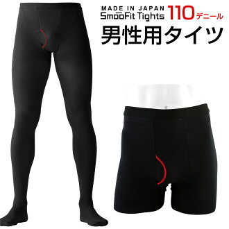 "N-platz -""SmooFit""  [ 110 Denier ]  Mens Tights / Men's Panty stockings Front-opening type / deodorization / antistatic / Winter / Made in Japan / 2224-533 / All Items - Point x 10 !!"