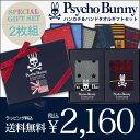 【送料無料】Psycho Bunny(サイコバニー) ブランドハンカチ&ミニタオル ブランド ギフトセット プレゼント pb-hkgift2pポイント10倍