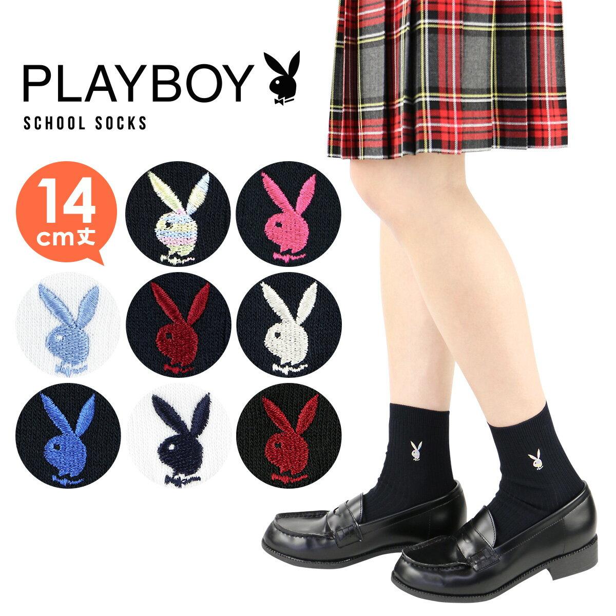 PLAYBOY (プレイボーイ) 14cm丈 スクールソックスワンポイント 両面刺繍入り リブ レディス クルーソックス 靴下 3737-350ポイント10倍