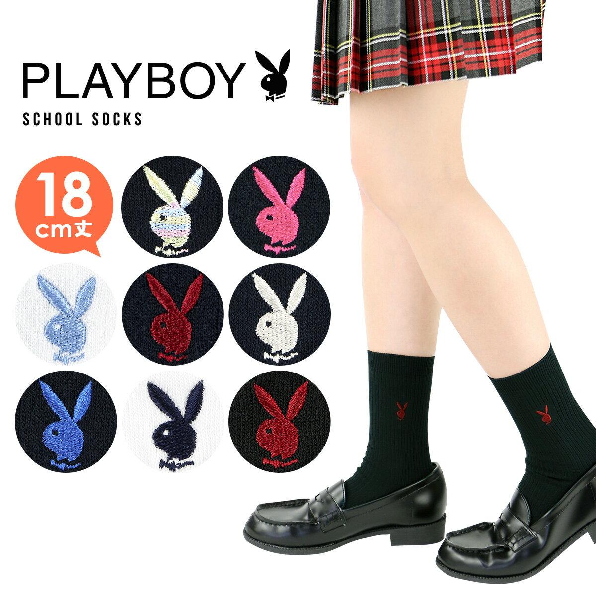 PLAYBOY (プレイボーイ) スクールソックス ワンポイント 両面刺繍 18cm丈 レディス クルーソックス 靴下 3737-351ポイント10倍