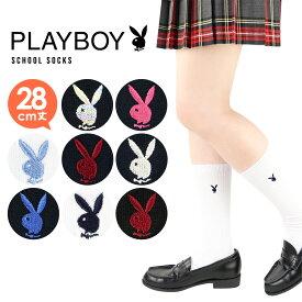 PLAYBOY (プレイボーイ) スクールソックス ワンポイント 両面刺繍 28cm丈 レディス ハイソックス 靴下 3737-352