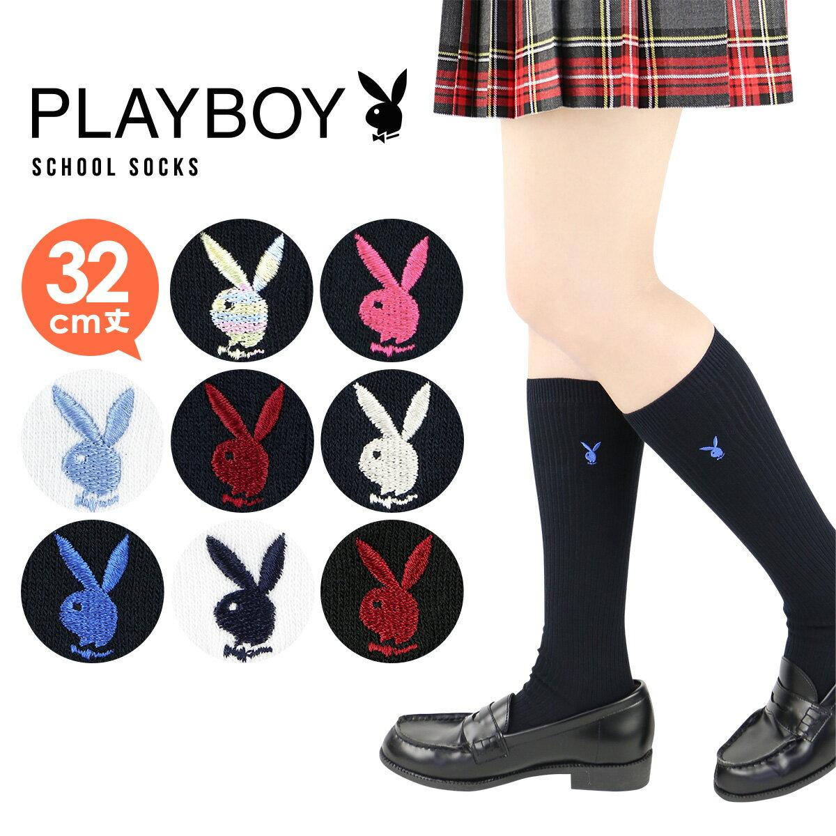 PLAYBOY (プレイボーイ) スクールソックス ワンポイント 両面刺繍 32cm丈 レディス ハイソックス 靴下 3737-353ポイント10倍
