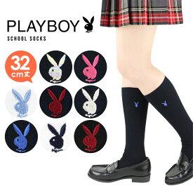 PLAYBOY (プレイボーイ) スクールソックス ワンポイント 両面刺繍 32cm丈 レディス ハイソックス 靴下 3737-353