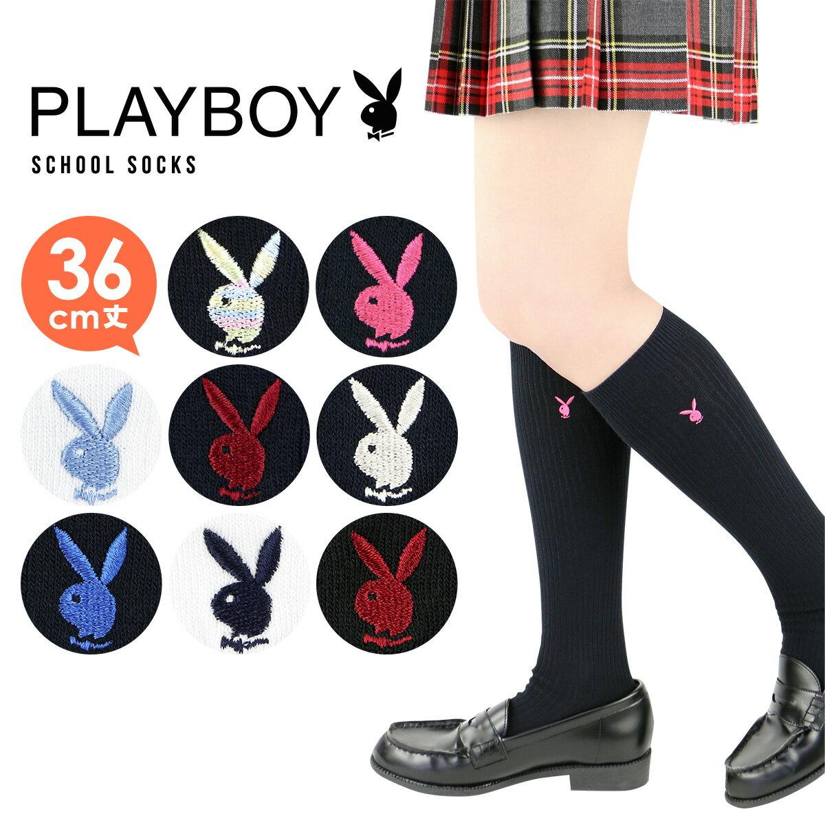 PLAYBOY (プレイボーイ) スクールソックス ワンポイント 両面刺繍 36cm丈 レディス ハイソックス 靴下 3737-354ポイント10倍