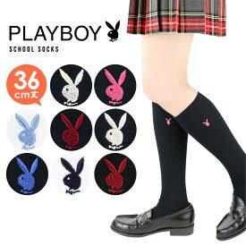 PLAYBOY (プレイボーイ) スクールソックス ワンポイント 両面刺繍 36cm丈 レディス ハイソックス 靴下 3737-354