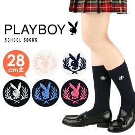 PLAYBOY (プレイボーイ) スクールソックス 28cm丈 スクールソックスエンブレムロゴ レディス ハイソックス 靴下 3737-691