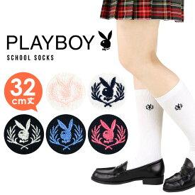 PLAYBOY (プレイボーイ) スクールソックス 32cm丈 スクールソックスエンブレムロゴ レディス ハイソックス 靴下 3737-692