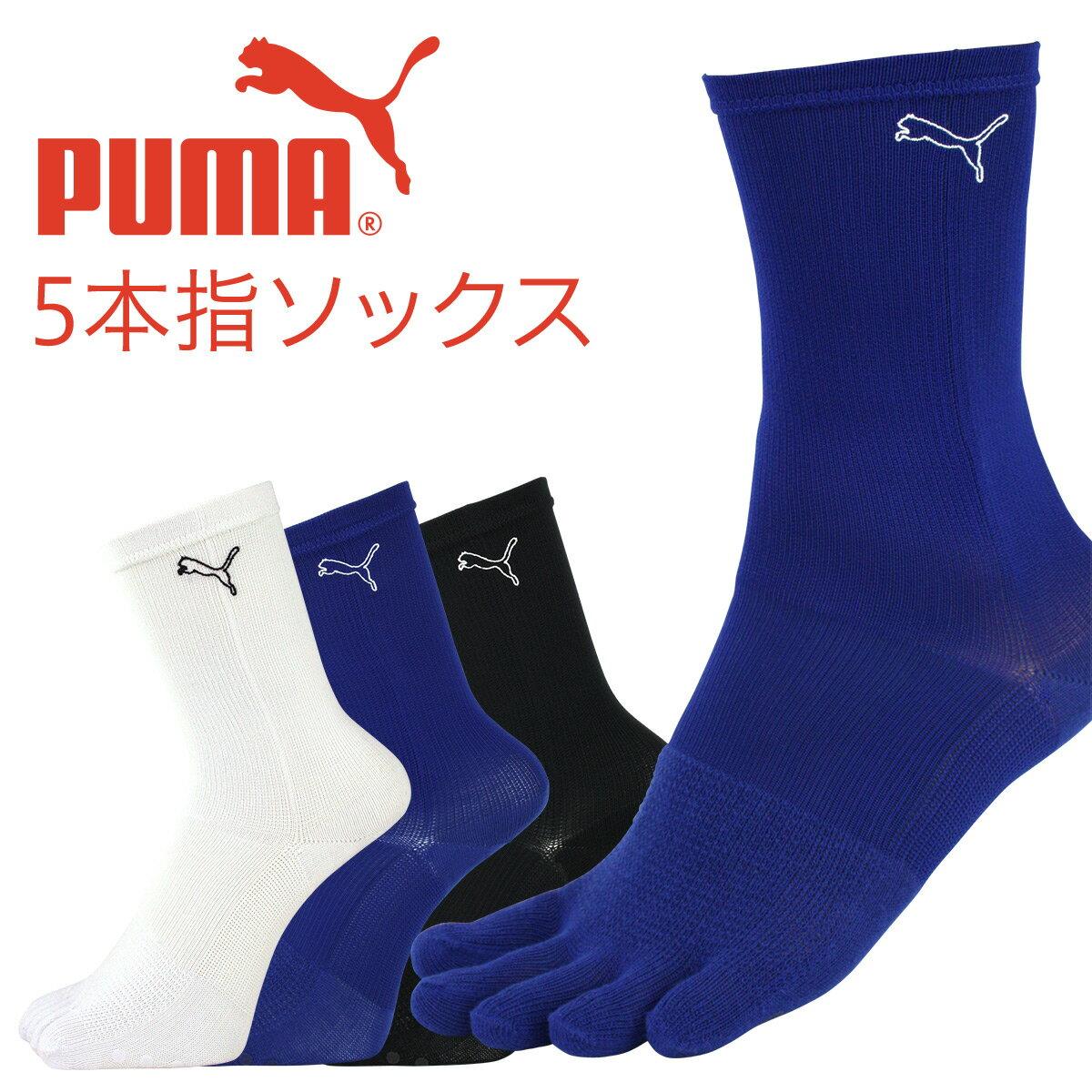 【送料無料】PUMA ( プーマ ) メンズ 5本指・アーチフィットサポート マラソン クルー丈 日本製 ソックス男性 メンズ プレゼント 贈答 ギフト 2822-227ポイント10倍