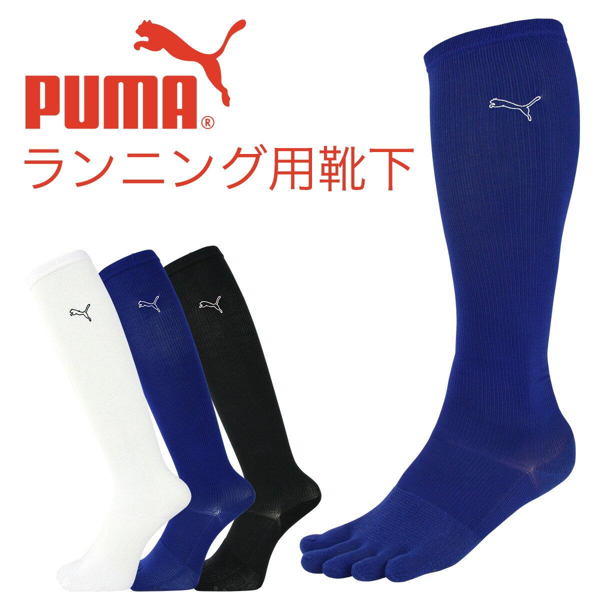 【送料無料】PUMA ( プーマ ) メンズ 段階 着圧 設計5本指・アーチフィットサポート マラソン ハイソックス 着圧 弾性 日本製 靴下 ムクミ エコノミークラス症候群 2822-228ポイント10倍