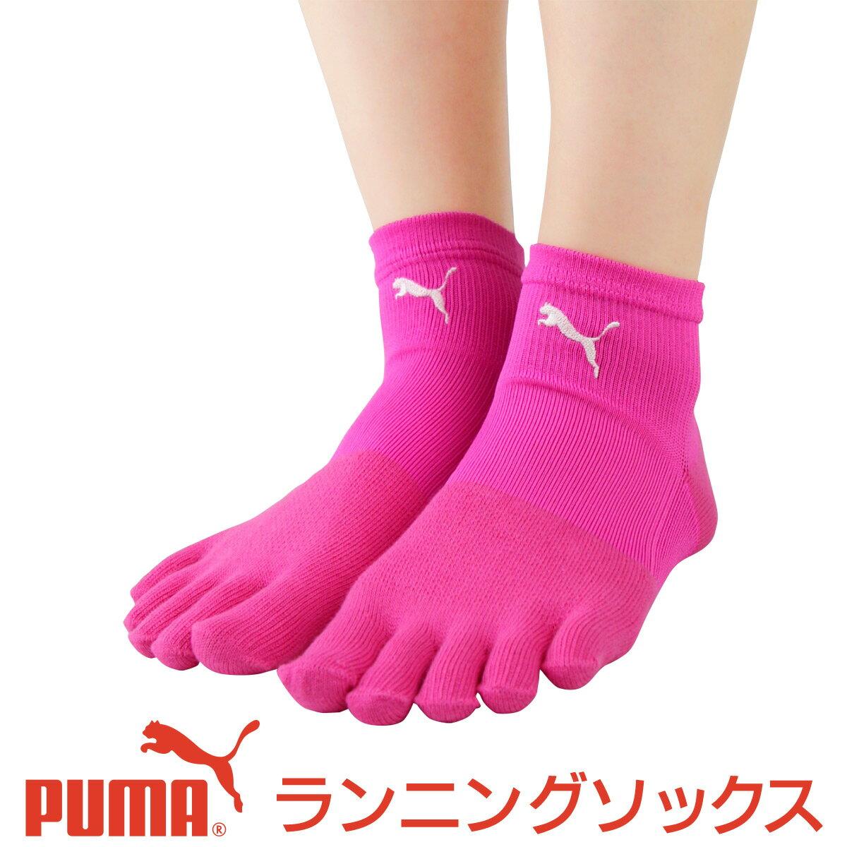 セール!30%OFFPUMA ( プーマ ) レディス 靴下 足底滑り止め付き アーチフィットサポート 5本指 マラソン ランニング ソックス 3562-204ポイント10倍