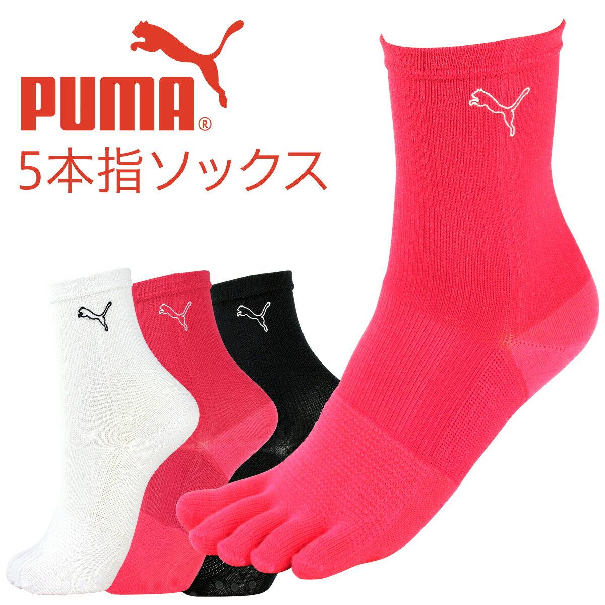 【送料無料】PUMA ( プーマ ) レディス 5本指・アーチフィットサポート ランニング マラソン クルー丈 ソックス 3562-227ポイント10倍