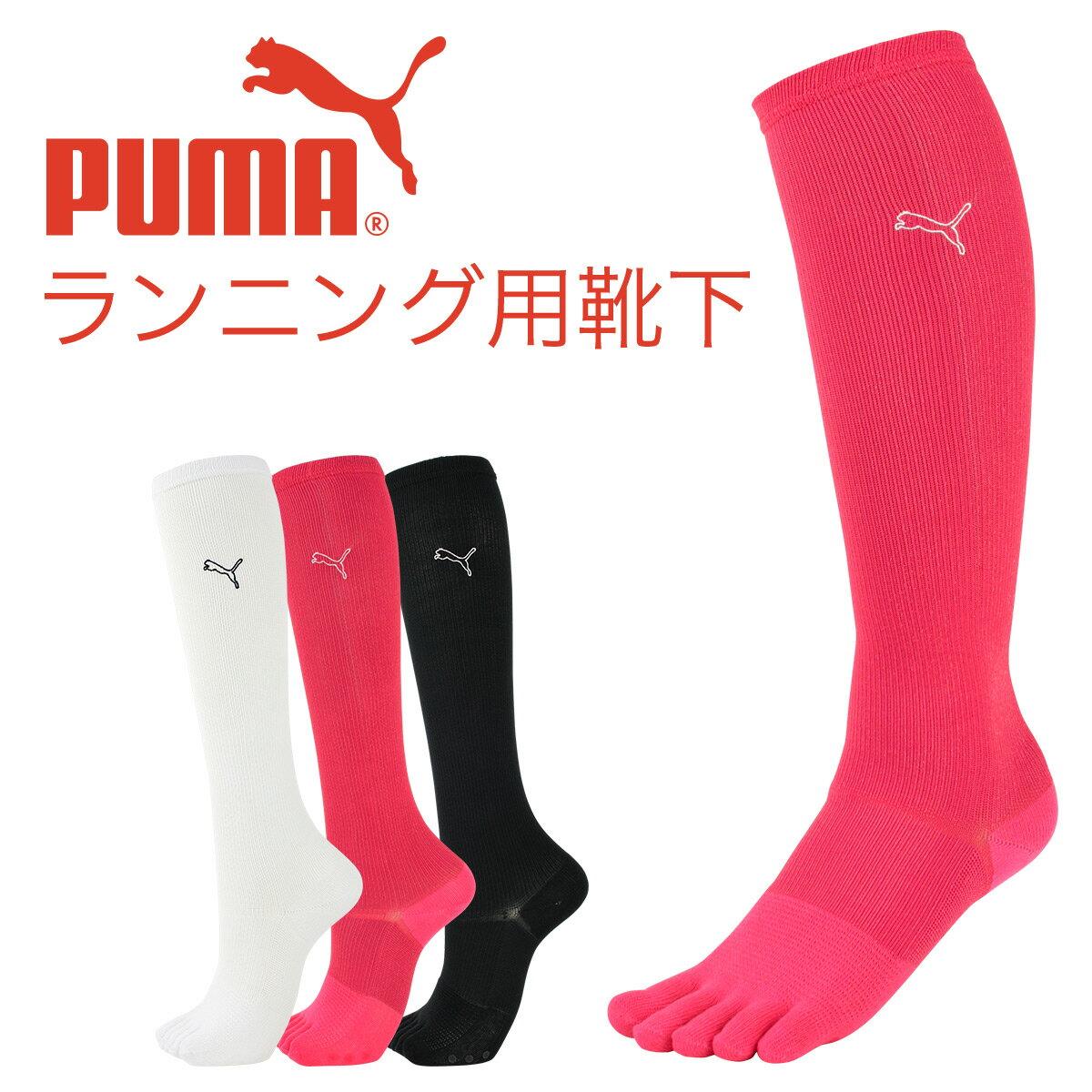【送料無料】PUMA ( プーマ ) レディス 段階 着圧 設計5本指・アーチフィットサポート マラソン ハイソックス ムクミ エコノミークラス症候群 3562-228ポイント10倍