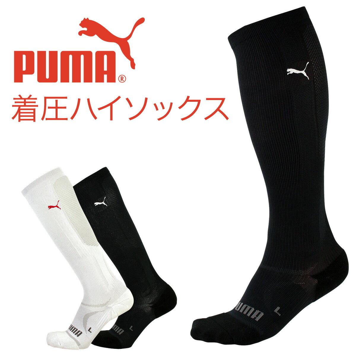セール!30%OFFPUMA ( プーマ ) メンズ & レディス 段階着圧 設計 アーチサポート マラソン ランニング スポーツ全般 ハイソックス puma-216ポイント10倍