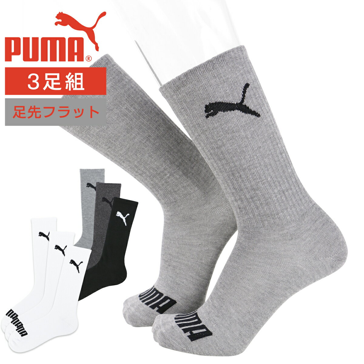 PUMA ( プーマ ) メンズ 靴下 足先フラット ワンポイント・3足組クルー丈 ソックス 2822-411ポイント10倍