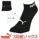 セール!PUMA ( プーマ ) メンズ 靴下 抗菌防臭・アーチサポート・高機能靴下パフォーマンス 3足組スニーカー丈 五…