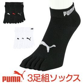 セール!PUMA ( プーマ ) メンズ 靴下 抗菌防臭・アーチサポート・高機能靴下パフォーマンス 3足組スニーカー丈 五本指 ソックス マラソン ランニング ソックス男性 メンズ プレゼント 贈答 ギフト2822-644