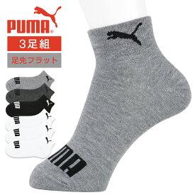 PUMA ( プーマ )足先にやさしい・つま先フラット仕様 3足組ショート丈 ソックス 4296-123 キッズ から ジュニア ( 子供用 )ポイント10倍