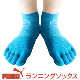 PUMA ( プーマ ) メンズ 靴下 足底滑り止め付き アーチサポート 日本製 5本指 マラソン ランニング ソックス 男性 メンズ プレゼント 贈答 ギフト2822-222