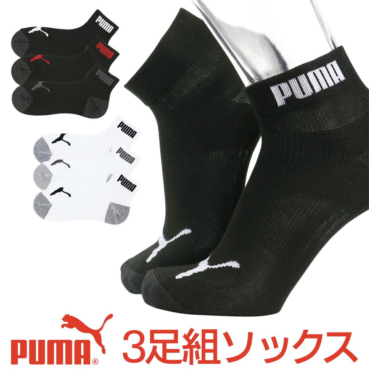 セール!28%OFFPUMA ( プーマ ) メンズ 靴下 抗菌防臭・アーチサポート・高機能靴下パフォーマンス 3足組ショート丈 ソックス マラソン ランニング ソックス2822-642ポイント10倍!