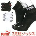 PUMA ( プーマ ) メンズ 靴下 抗菌防臭・アーチサポート・高機能靴下パフォーマンス 3足組ショート丈 ソックス マラソン ランニング …