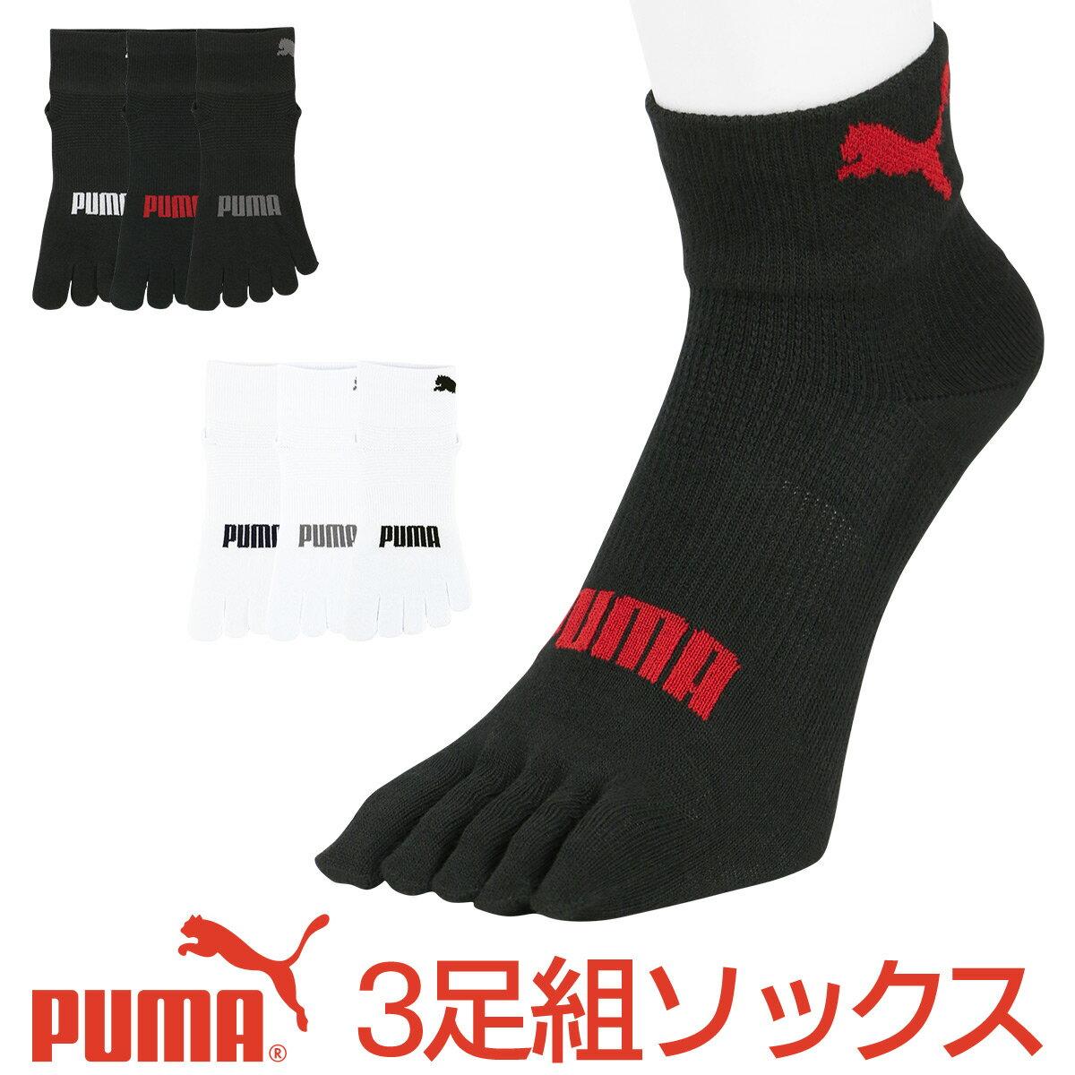 PUMA ( プーマ ) メンズ 靴下 抗菌防臭・アーチサポート・高機能靴下パフォーマンス 3足組ショート丈 五本指 ソックス マラソン ランニング ソックス2822-645