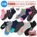 【福袋 2019】【送料無料】PUMA(プーマ) 10足セット靴下クリアケース付き・メンズ・レディス・キッズ ソックス PUMA 福袋 大人用から…
