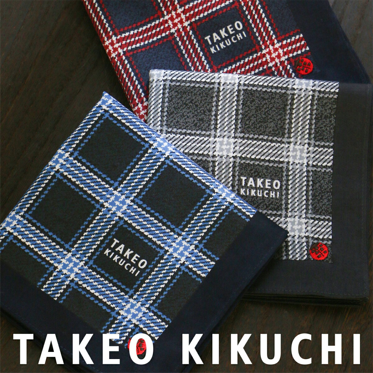 TAKEO KIKUCHI ( タケオ キクチ ) 無料 タケオ ブランド ラッピング OK 綿100% チェック柄 ハンカチ2432-129男性 メンズ プレゼント 贈答 ギフトポイント10倍