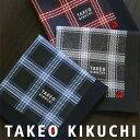 TAKEO KIKUCHI ( タケオ キクチ ) 無料 タケオ ブランド ラッピング OK 綿100% チェック柄 ハンカチ2432-129男性 メンズ プレ...