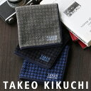 TAKEO KIKUCHI ( タケオ キクチ ) 無料 タケオ ブランド ラッピング OK千鳥格子柄 綿100% ハンドタオル(タオルハンカチ)2432-218…