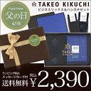 【送料無料】TAKEO KIKUCHI(タケオ キクチ)ビジネスソックス&ハンカチ ブランド 父の日ギフトセット プレゼント fd2017-tkポイント10倍