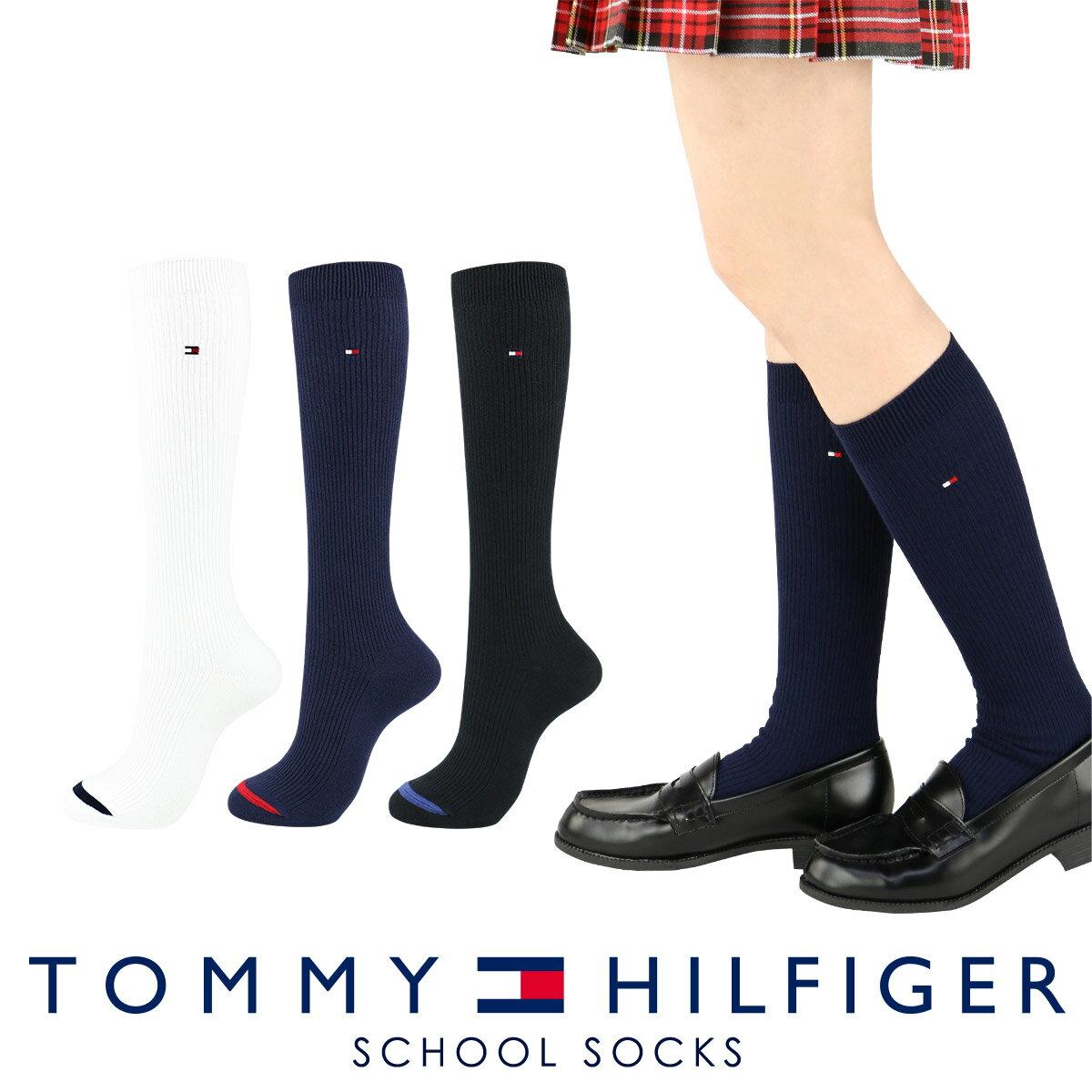 TOMMY HILFIGER|トミーヒルフィガー スクールソックスワンポイント 刺繍 36cm丈 レディス ハイソックス 靴下3481-605ホワイトデー お返し プレゼントポイント10倍