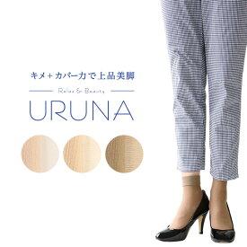 URUNA(ウルナ) 履き口ゆったりリラックスストッキング クルー丈 ソックスナイガイ製・つま先補強・ゾッキレッグソリューション631-5006