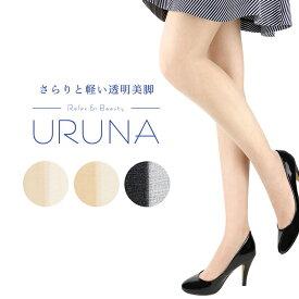 URUNA(ウルナ)ウエストゆったりストッキングナイガイ製・つま先補強素肌的クリア肌 コンジュゲート 透明美脚 レッグソリューション632-3904