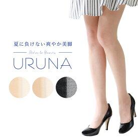 URUNA(ウルナ) ウエストゆったりストッキングナイガイ製・つま先スルーパンティー部メッシュ編みエアリー夏肌 UV加工 さわやか美脚 レッグソリューション632-5005