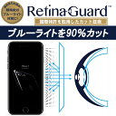 【クリアタイプ】RetinaGuard iPhone 7 ブルーライト 90% カット 保護フィルム 国際特許 液晶保護フィルム 保護シート…
