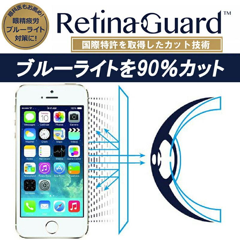 【クリアタイプ】RetinaGuard iPhone 5/5s/5c/SE ブルーライト90%カット 保護フィルム 国際特許 液晶保護フィルム 保護シート 保護シール アイフォン キズ防止 ブルーライトカット フィルム